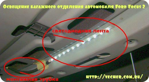 Подсветка багажника своими руками форд фокус 2