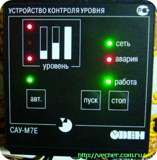 SAU-M7 avariya