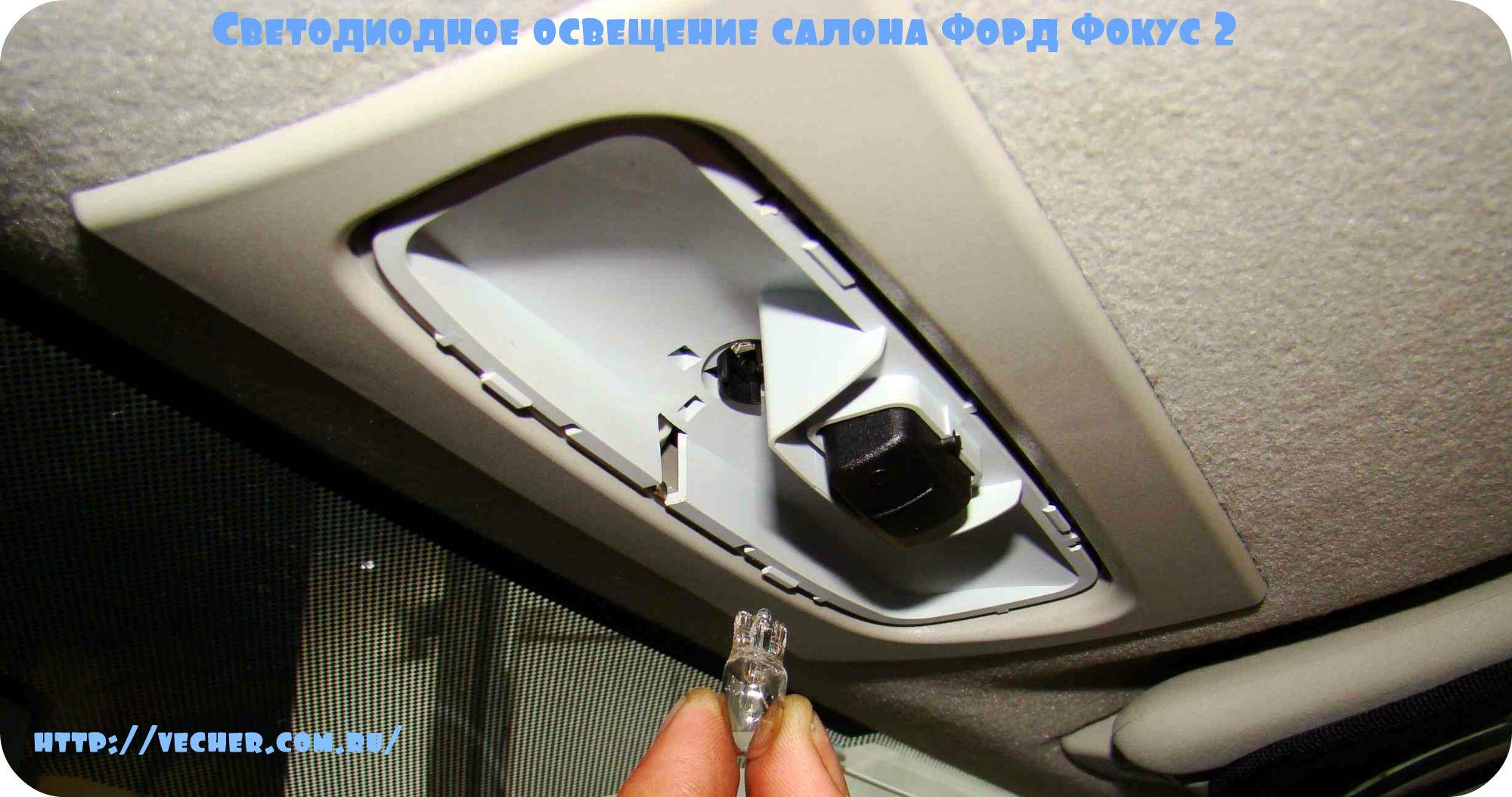 Как снять плафон на форд фокус