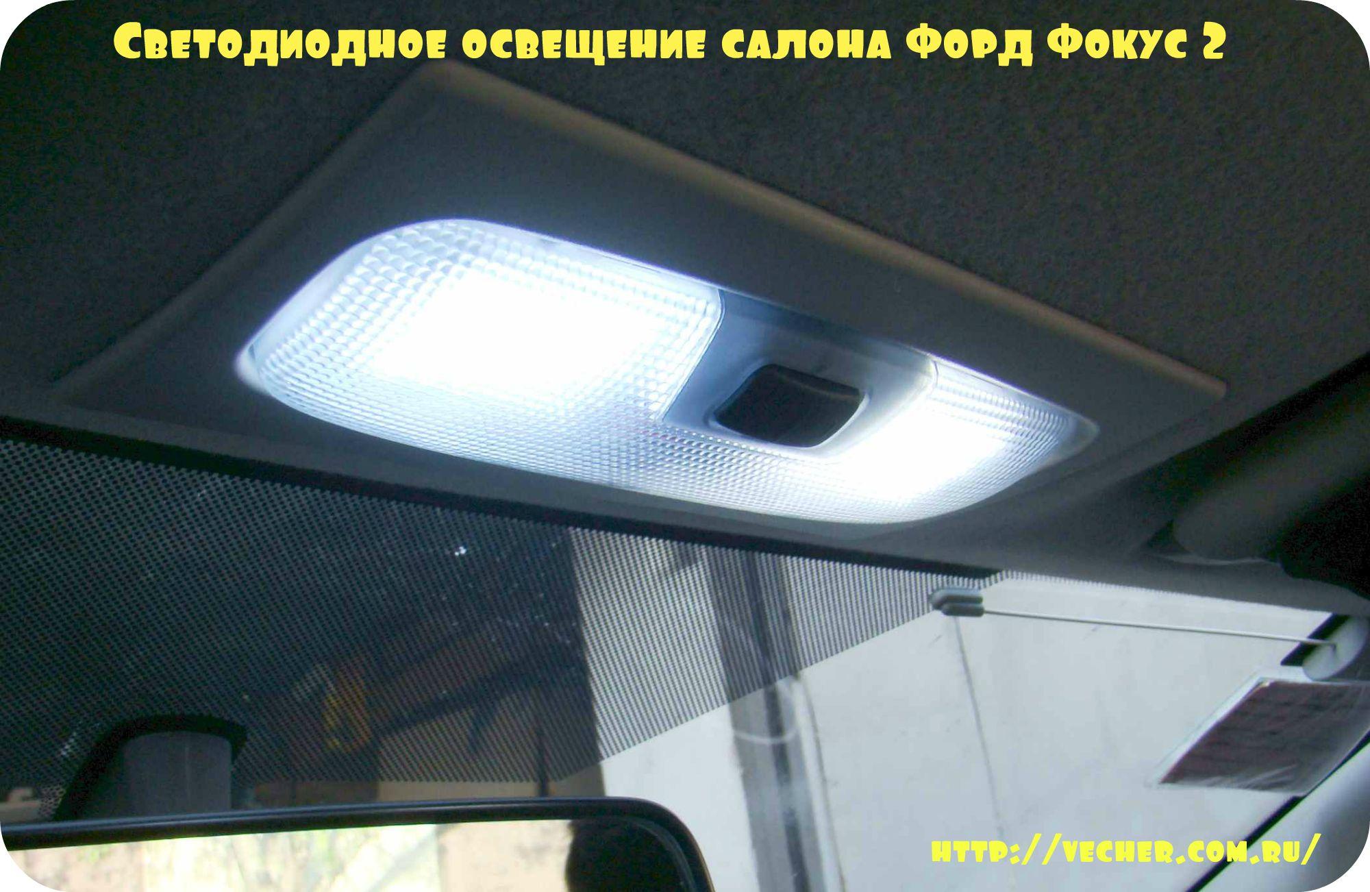 форд фокус 3 лампа салона #11