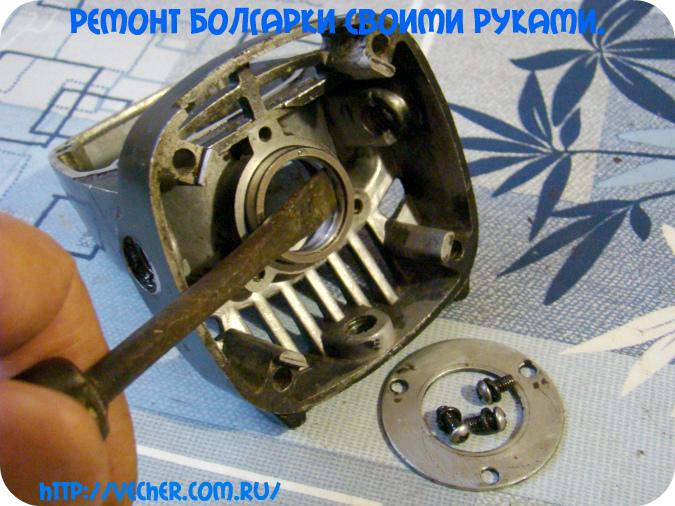 Ремонт угловой шлифовальной машины своими руками6