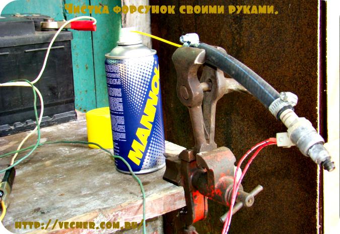 Промывка инжектора без снятия своими руками 273