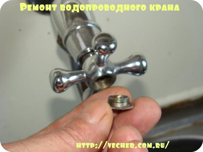 Ремонт вентиля своими руками
