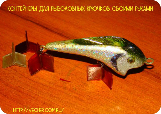 кротоловка из рыболовного крючка