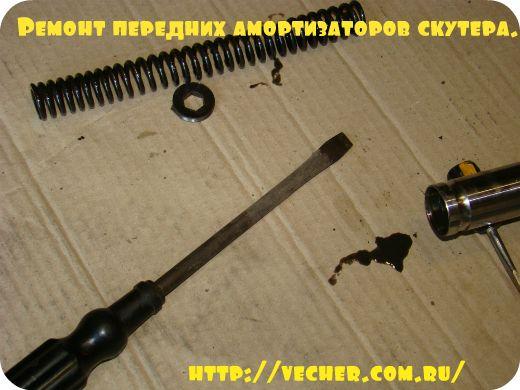 remont-amortizatorov11