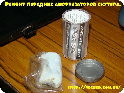 remont-amortizatorov21
