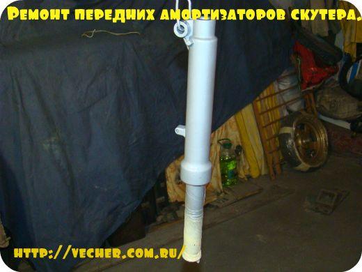 remont-amortizatorov38