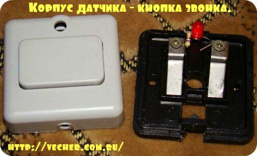 korpus datchika1