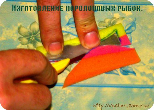 porolonovaja ribka10