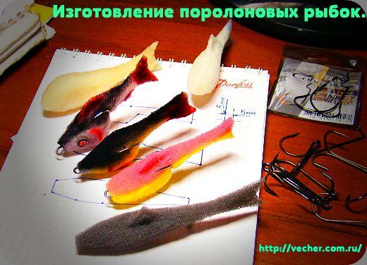 porolonovaja ribka22