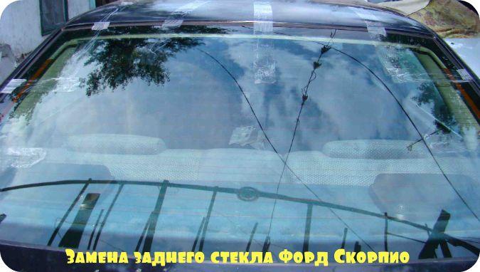 zamena zadnego stekla ford scorpio10