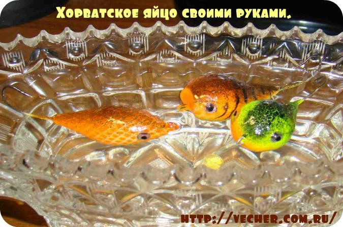 horvatskoe yajco11