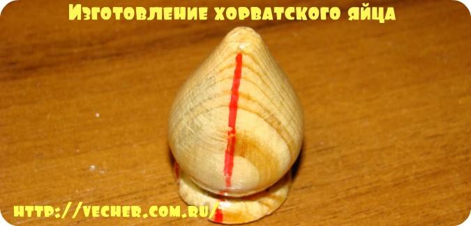 horvatskoe yajco16