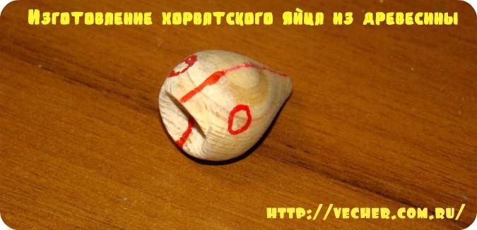 horvatskoe yajco17