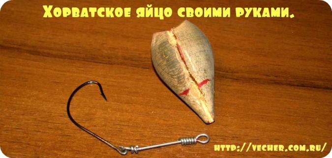 horvatskoe yajco18