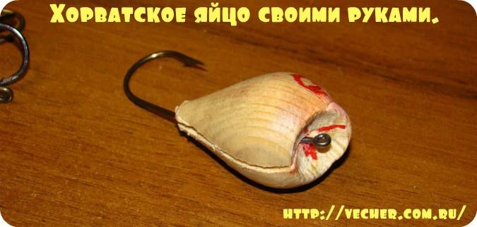 horvatskoe yajco19