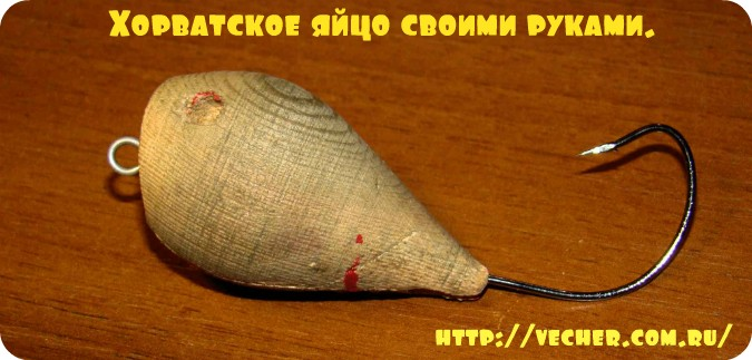 horvatskoe yajco20