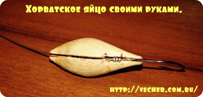 horvatskoe yajco23