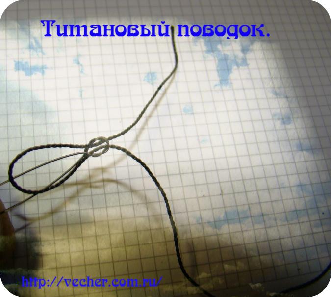 titanoviy povodok3