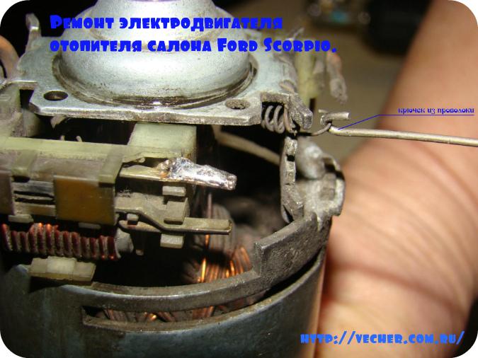 remont otopitelya salona Ford Scorpio1