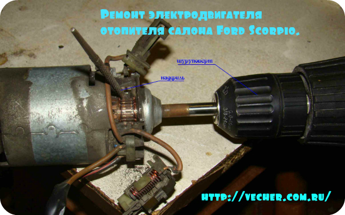 remont otopitelya salona Ford Scorpio3