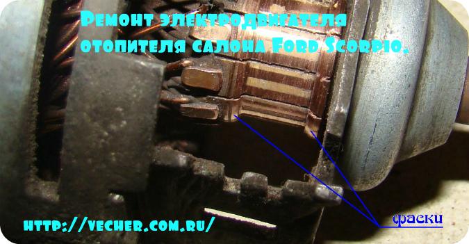 remont otopitelya salona Ford Scorpio4