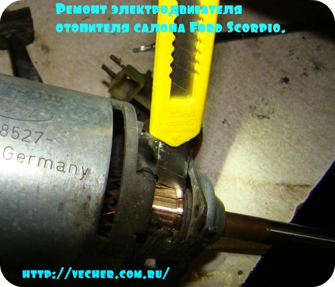 remont otopitelya salona Ford Scorpio6