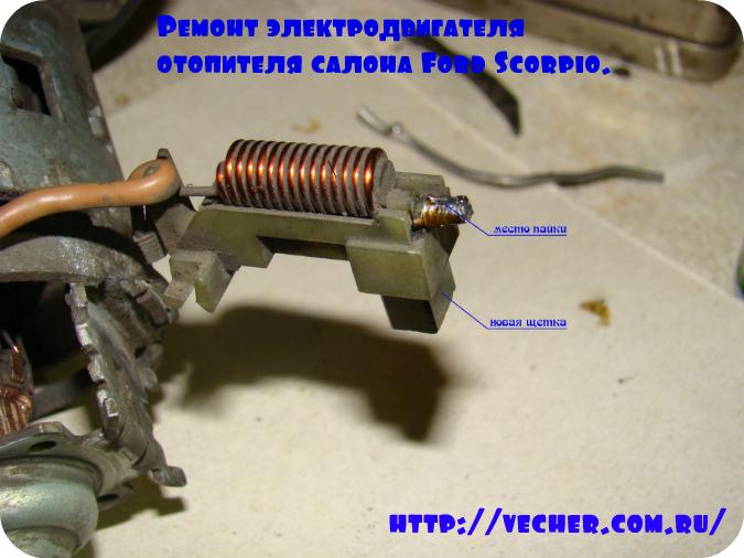remont otopitelya salona Ford Scorpio8
