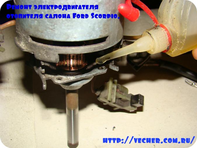 remont otopitelya salona Ford Scorpio9