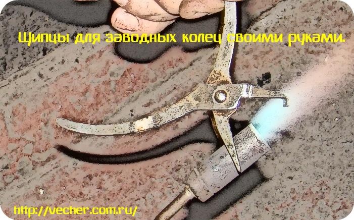 shhiptsy dlya zavodnyh kolets5