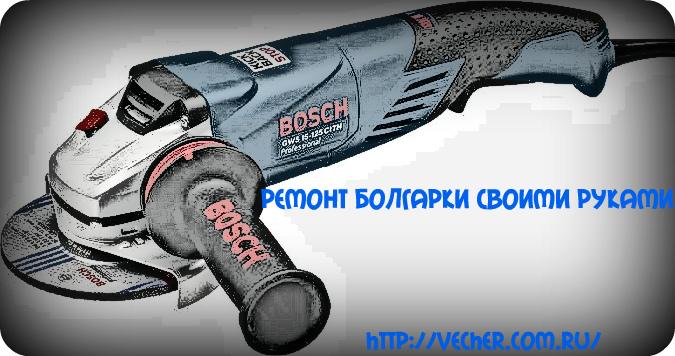 remont-bolgarki-svoimi-rukami