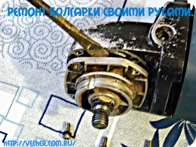 remont-bolgarki-svoimi-rukami1