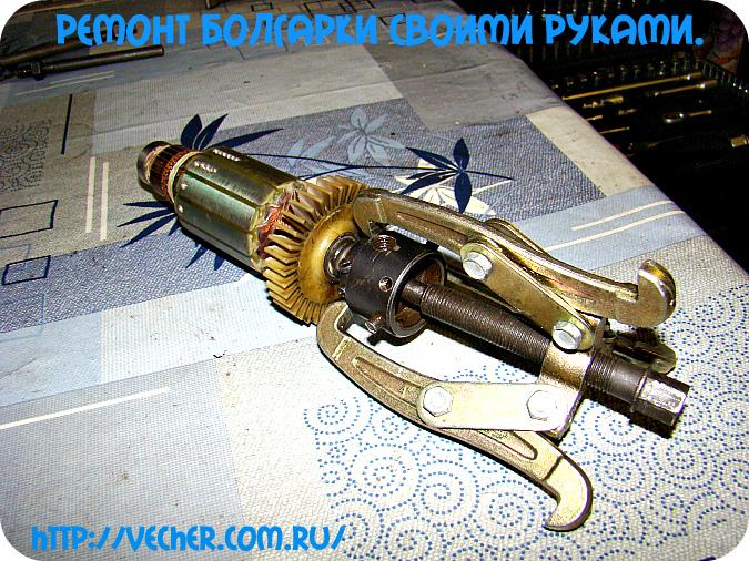 remont-bolgarki-svoimi-rukami12