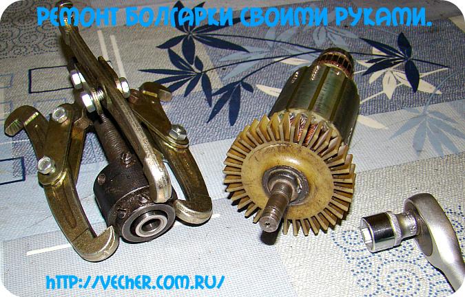remont-bolgarki-svoimi-rukami14