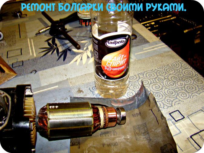 remont-bolgarki-svoimi-rukami23