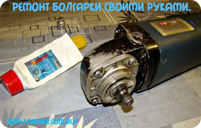 remont-bolgarki-svoimi-rukami26