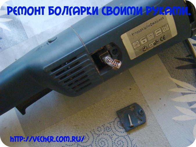remont-bolgarki-svoimi-rukami3