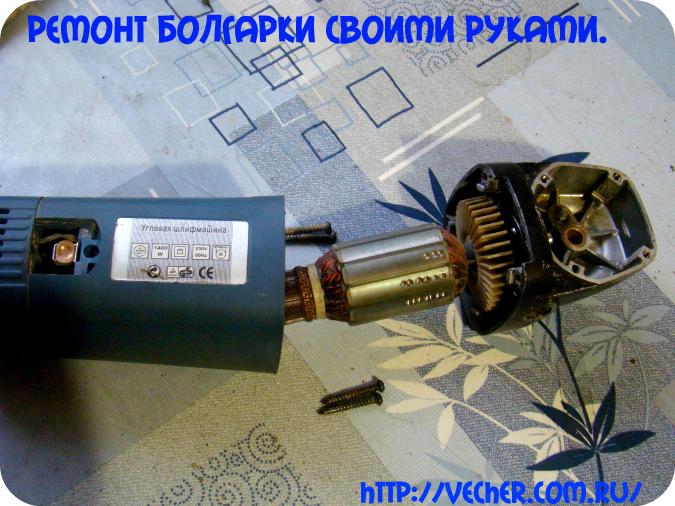 remont-bolgarki-svoimi-rukami4
