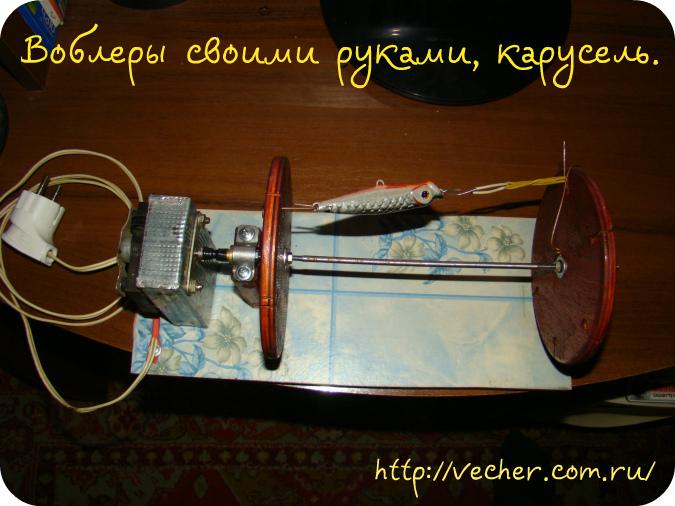 voblery-svoimi-rukami-karusel