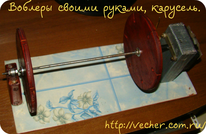voblery-svoimi-rukami-karusel10