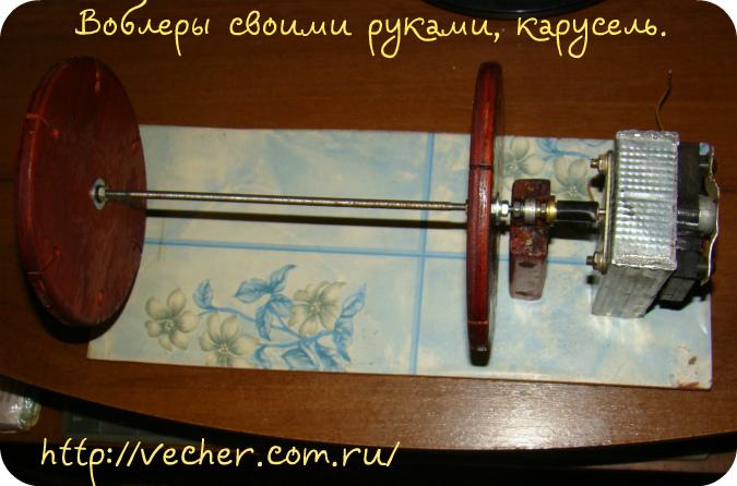 voblery-svoimi-rukami-karusel11