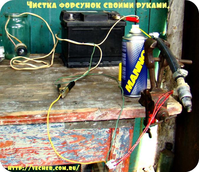 chistka-forsunok-svoimi-rukami10
