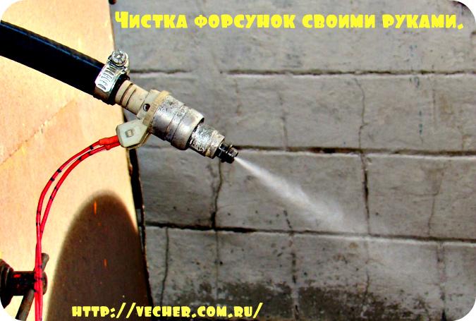 chistka-forsunok-svoimi-rukami14