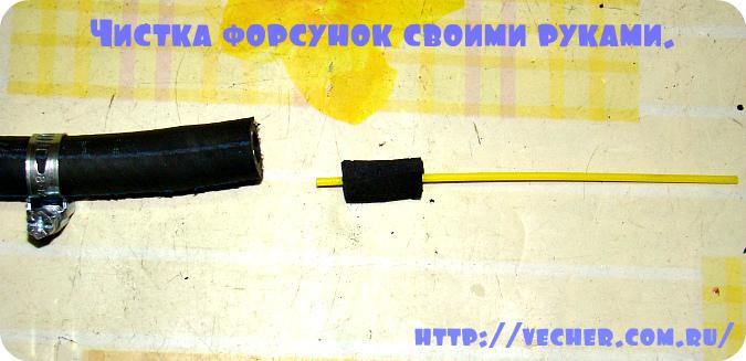 chistka-forsunok-svoimi-rukami5