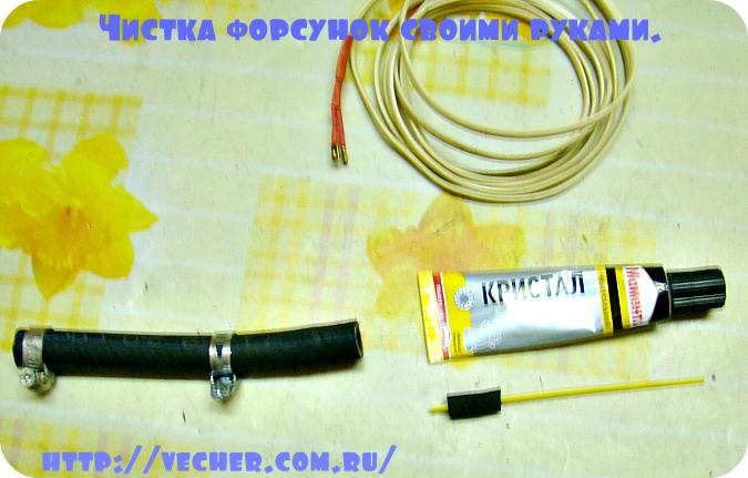 chistka-forsunok-svoimi-rukami6