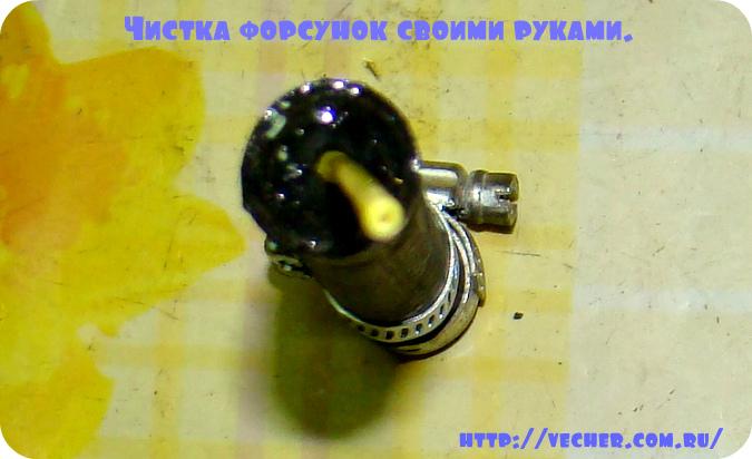 chistka-forsunok-svoimi-rukami7