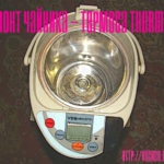 Ремонт чайника – термоса «THERMOPOT», часть вторая