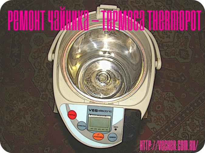 remont-chaynika-termosa-termopot