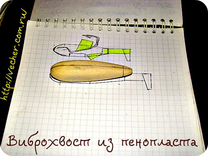 vibrohvost-iz-penoplasta3