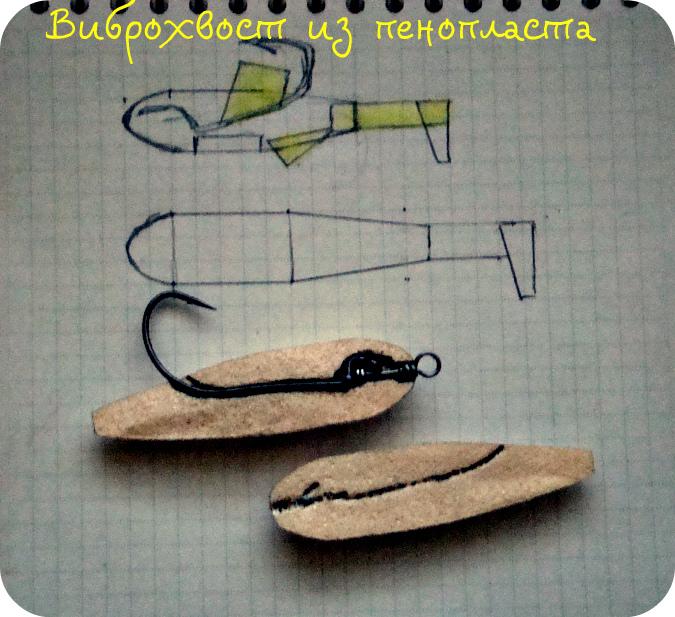 vibrohvost-iz-penoplasta5